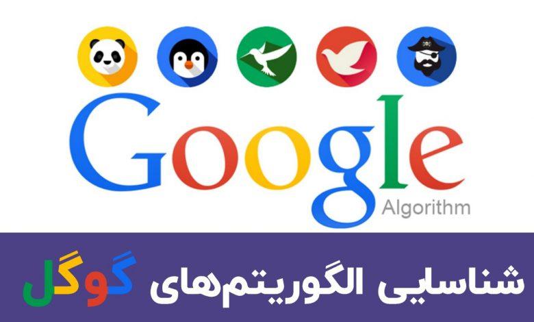 الگوریتم های گوگل چیست؟ نحوه عملکرد الگوریتم ها از زبان سئو روز   تکنا