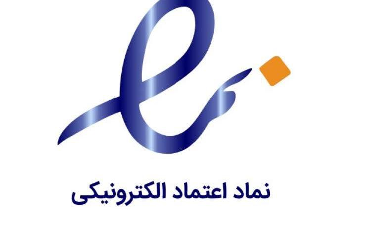 دریافت ای نماد برای کلیه شرکت های حاضر در بازار تجارت الکترونیکی ایران الزامی شد