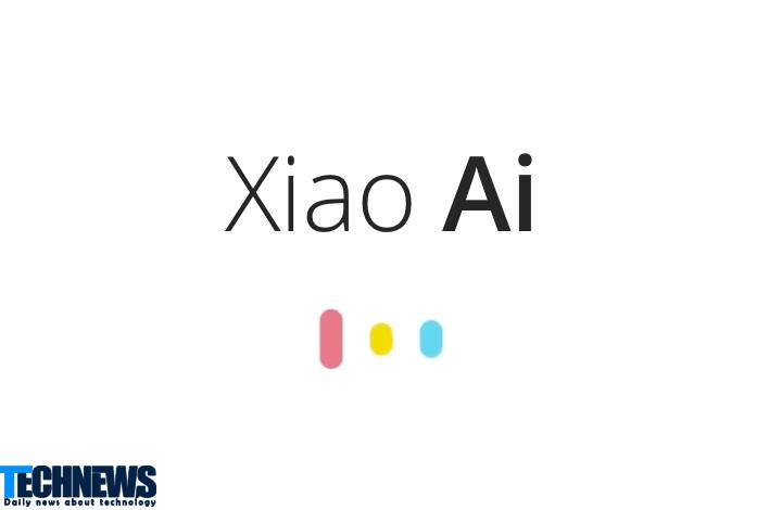 دستیار صوتی هوشمند شیائومی ۱۰۰ میلیون کاربر فعال دارد